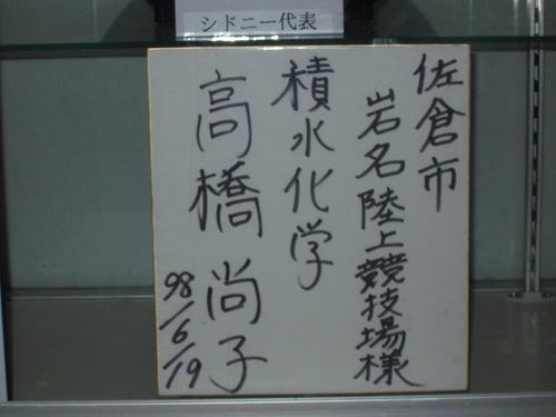 高橋尚子さんのサイン