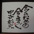 中谷彰宏さんの色紙
