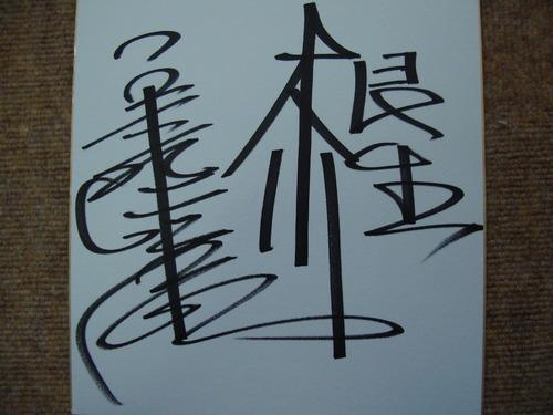 ファイティング原田さんのサイン