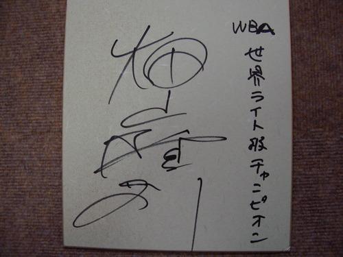 元Sフェザー・ライト級チャンピオン 畑山隆則さんのサイン