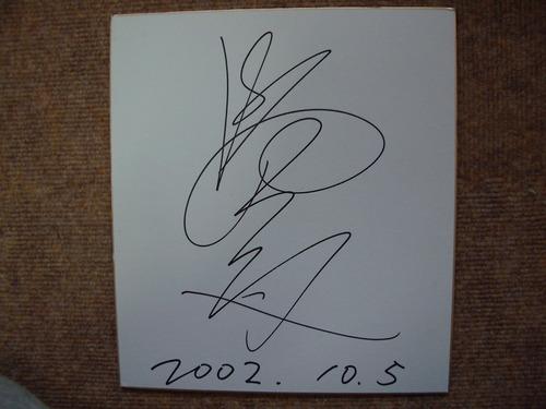 元スーパーライト級チャンピオン浜田剛史さんのサイン